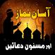 Asaan Namaz by ShenLogic