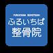 ふるいちば整骨院 by ジョイントメディア