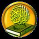 القرآن الكريم بدون انترنت mp3 by AICHANE DEV INC