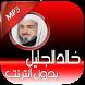 خالد الجليل قراءة قرآن بدون نت by quran qarim kaml 2017