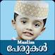 Islamic Names-Malayalam by D-sha