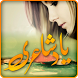 Yaad Shayri by Apps Daily