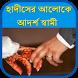 হাদীসের আলোকে আদর্শ স্বামী by gm apps