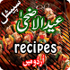 Eid ul Adha Recipes of Beef and Mutton 2017 by Titans Apps & Games