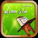 استخاره با قرآن by گروه برنامه نویسی صادروید