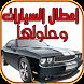 أعطال السيارات وحلولها by Majidi