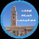 أوقات الصلاة والأذان في المغرب by Tatbi9aty