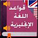 قواعد اللغة الانجليزية بدون نت by Learn Languages - Taalim Loghat