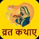 Hindi Vrat Katha by BlackPearl Infotech