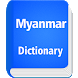 English to Myanmar Dictionary by Sohid Uddin