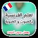 تعلم اللغة الفرنسية بدون نت by Taalom-al loghat