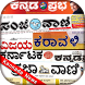 Kannada News Hub by SweetJoy Technology