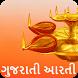 Aarti in Gujarati by Wizitech