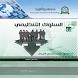 السلوك التنظيمي by جامعة العلوم والتكنولوجيا - اليمن