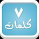 سبع كلمات - لعبة معلومات عامة by Alrazy Labs (ZoZo)