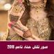 صور نقش حناء ناعم روعة +360 صورة - اجمل نقوش حناء by Teamjohan