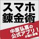 スマホ錬金術〜中原弘喜公式アプリ〜 by App List