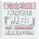 【完全攻略】中学2年『歴史』中間期末試験対策 問題集708問 by katabira