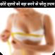2017 स्तनों को बढ़ाने के उपाय by Desiadda