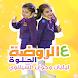 ع الروضة الحلوة ليليان وجوان فيديو بدون انترنت by app4you2020