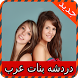 دردشة بنات عرب joke by Hrotexo