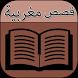 قصص مغربية حقيقية بالدارجة by helf pablo