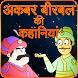 Akbar Birbal Story in Hindi by genius bee