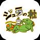 爬虫類専門店 ジュラの杜公式アプリ by GMO Digitallab, Inc.