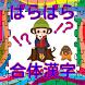 ばらばら合体漢字、豆知識、雑学、脳トレ、無料アプリ by donngeshi131