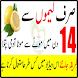 Lemon Se Wazan Kam Kren 2017 by Islamic Teacher Official