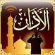 Beautiful Azan | mp3 Ringtones by Fajr INC