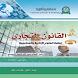 القانون التجاري by جامعة العلوم والتكنولوجيا - اليمن