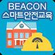 BEACON 스마트안전교육 비콘 by JINOSYS