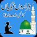 Darood-e-Taaj Islamic App by Games & Apps Studio