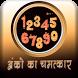 अंको का रहस्य हिंदी में by Aflatoon Apps