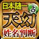 【稀代占い】天幻占い[無料]相性鑑定あり by concourse, Inc