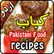 Pakistani Kabab Recipes Chicken Mutton & Beef by Titans Apps & Games