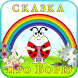 For children. Tale about Boria by ABCgamesoft