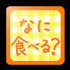 なに食べる? by Win Consul Co.,Ltd.