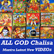 ALL Hindu God Chalisa Sangrah VIDEOs App by Master Super Apps