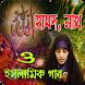 বাংলা হামদ, নাথ ও গজল (সেরা কালেকশন) by Theme Combo Studio Ltd.