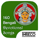 160 Bengali Devotional Songs by The Indian Record Mfg. Co. Ltd.