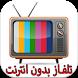 تلفاز بدون انترنت Prank by fa3lkhir