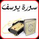 سورة يوسف 2017 MP3