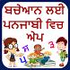 Punjabi Learning App for Kids by Urva Apps