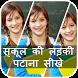 स्कूल की लड़की पटाना सीखे by Free Desi Masala Kahani