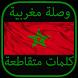 وصلة مغربية - كلمات متقاطعة by fatlami ltd