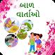 Baal Varta in Gujarati by Wizitech