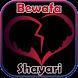 Bewafa Shayari by App Maza