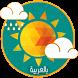 توقعات الطقس اليوم بدون انترنت by LifedBuzz